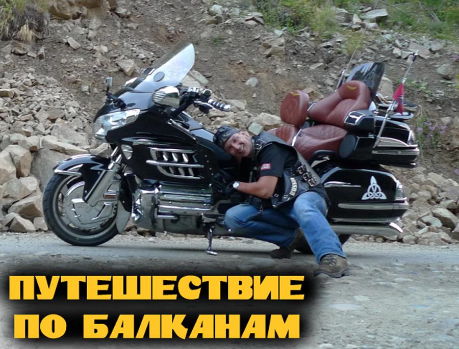 balkan_trip_afisha